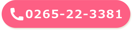 中山薬局 電話番号